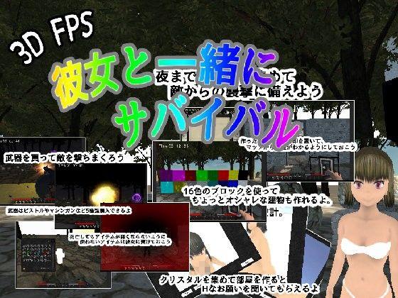 【rk 同人】彼女と一緒にサバイバル(3DFPS)