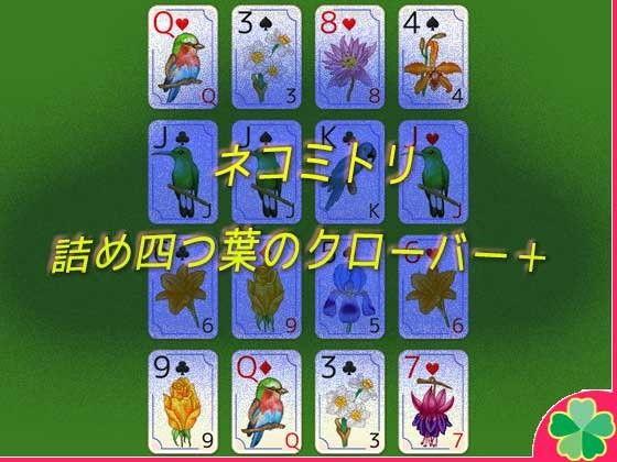 【ネコミトリ 同人】ネコミトリ詰め四つ葉のクローバー