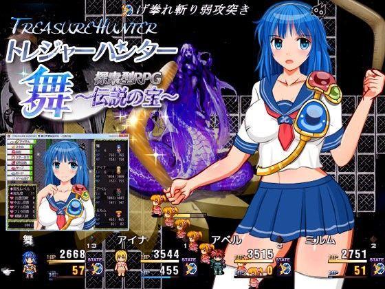 【TREASURE HUNTER】舞 探索型RPG 〜伝説の宝〜の表紙