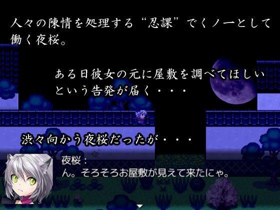 [同人]「くノ一奇譚」(ジークンソフト)