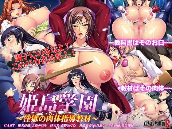 『姫島学園~淫獄の肉体指導教材~』ダウンロード用の画像。
