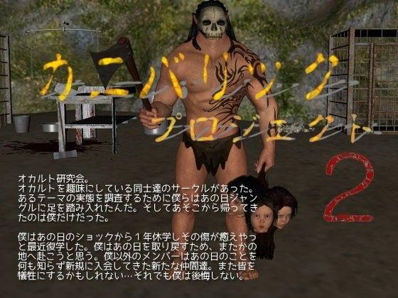 カニバリック・プロジェクト2_同人ゲーム・CG_サンプル画像01