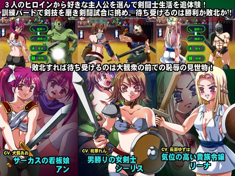 女剣闘士~恥辱の闘技場~1