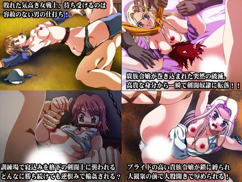 女剣闘士~恥辱の闘技場~3