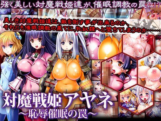 対魔戦姫アヤネ〜恥辱催眠の罠〜