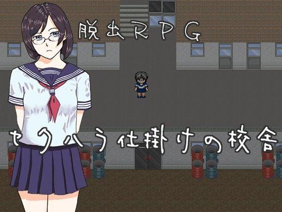 脱出RPG セクハラ仕掛けの校舎_同人ゲーム・CG_サンプル画像01