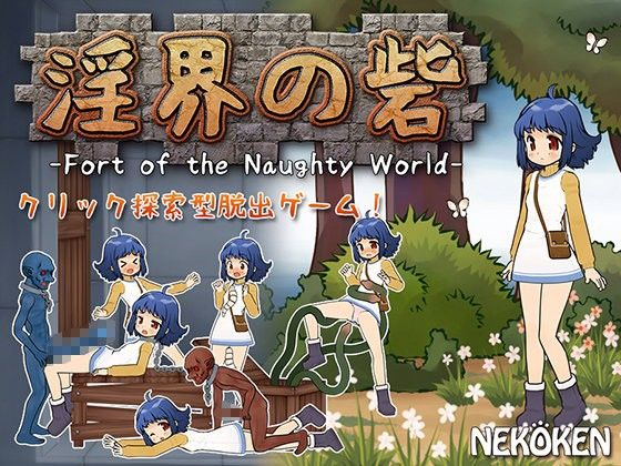 淫界の砦-Fort of the Naughty World-