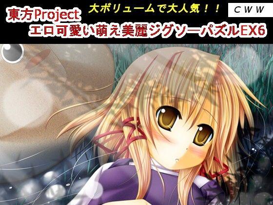 【CWW 同人】東方Projectエロ可愛い萌え美麗ジグソーパズルEX6