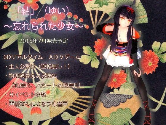 【無料】「結(ゆい)」~忘れられた少女~ 動作確認デモ 32ビット専用版_同人ゲーム・CG_サンプル画像01