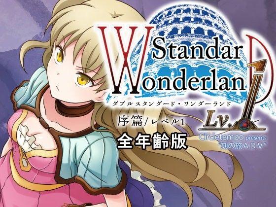 【Circletempo 同人】W-Standard,WonderlandLv.1(全年齢版)