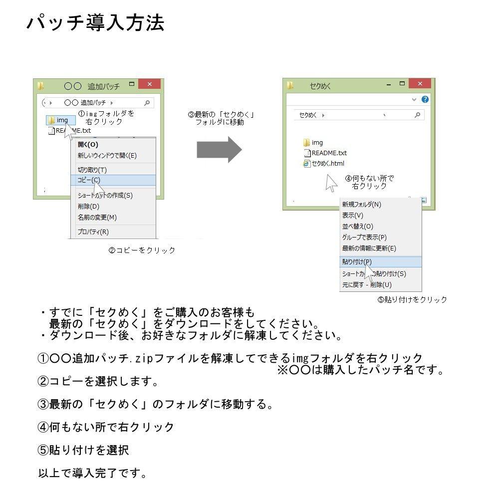 [同人]「SM05(2)クロップベスト追加パッチ」(はるこま)