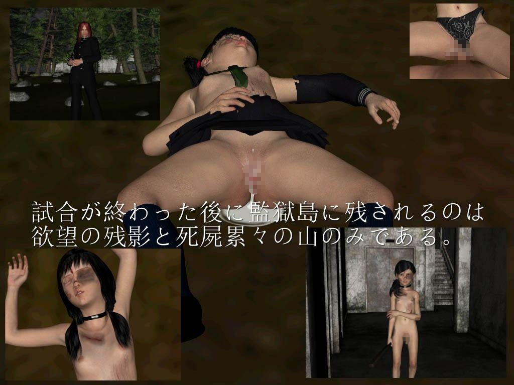 [同人]「監獄島 ~THE 殺戮ゲーム~」(vagrantsx)
