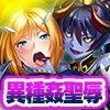 聖騎士セルシア〜悪辣たる姫君〜