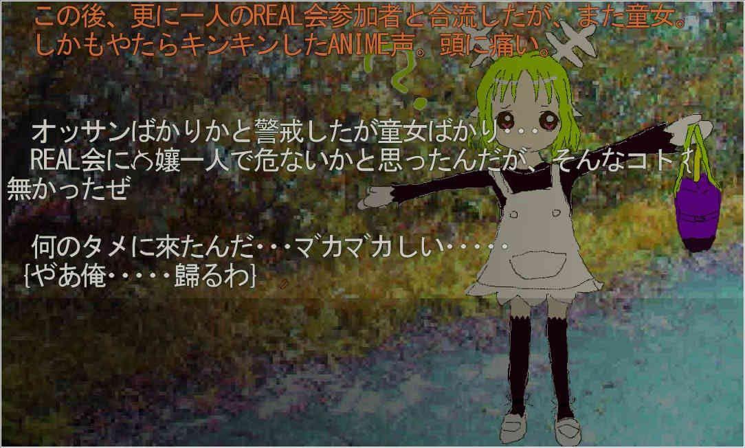 [同人]「【無料】秋空の下のネスフェリート」(妄想文剣ディスリイドラ)