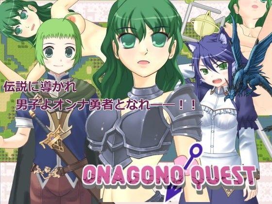 ONAGONO QUEST-オナゴノクエスト-