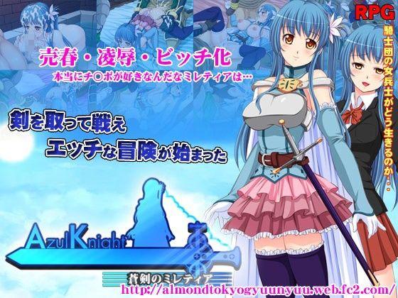 Azul Knight~蒼剣のミレティア~