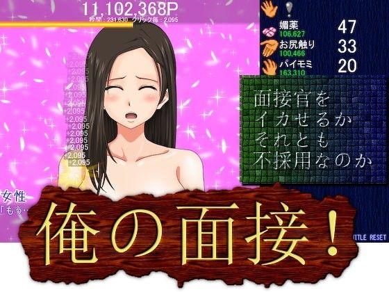 【ピクセル定食 同人】俺の面接!