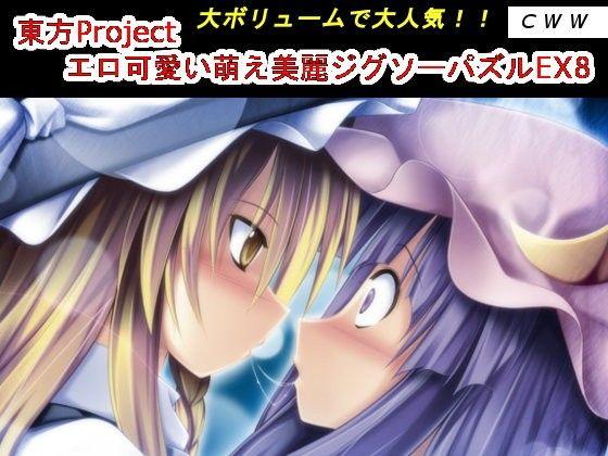 【アリス 同人】東方Projectエロ可愛い萌え美麗ジグソーパズルEX8
