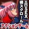 オルガキル〜横スクロールACTゲーム〜