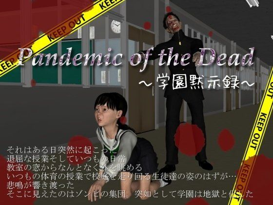 Pandemic of the Dead -学園黙示録-