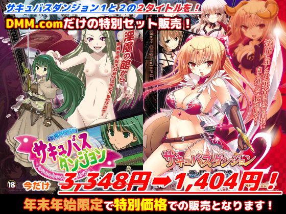 DMM.com限定「サキュバスダンジョン1+2」年末年始スペシャルセット!