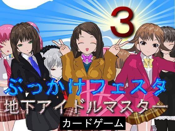 【アイドルマスター 同人】ぶっかけフェスタ地下アイドルマスター3