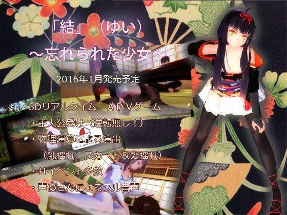 【無料】「結(ゆい)」~忘れられた少女~ ver1.30 デモ版