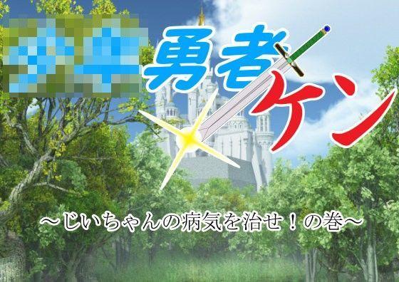 【無料】【RPG化】少年勇者ケン~じいちゃんの病気を治せ!の巻~【体験版】