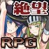 巨乳エルフと女看守〜絶望RPGパック〜
