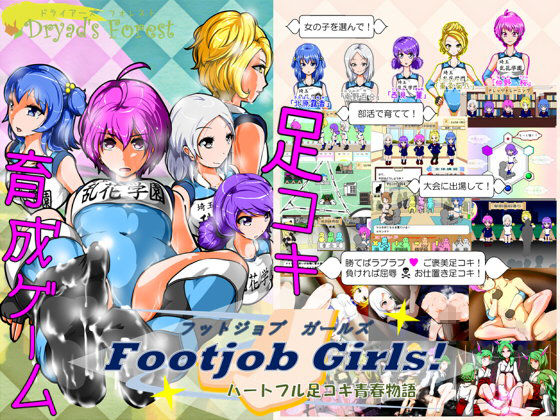 Footjob Girls! ~ハートフル足コキ青春物語~