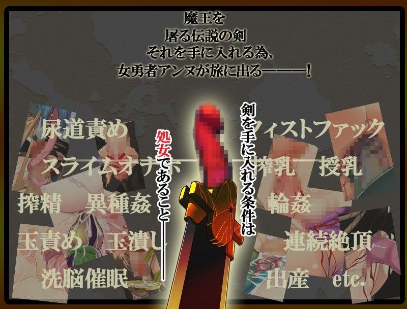 処女専用勇者の剣~処女喪失=バッドエンド~のサンプル画像001