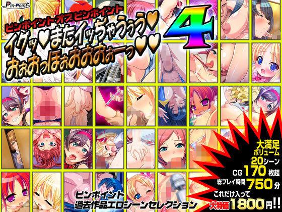 ピンポイントオブピンポイント〜イグッ! またイッぢゃうぅう! おぉおっほぉおおおぉーっ!!4〜