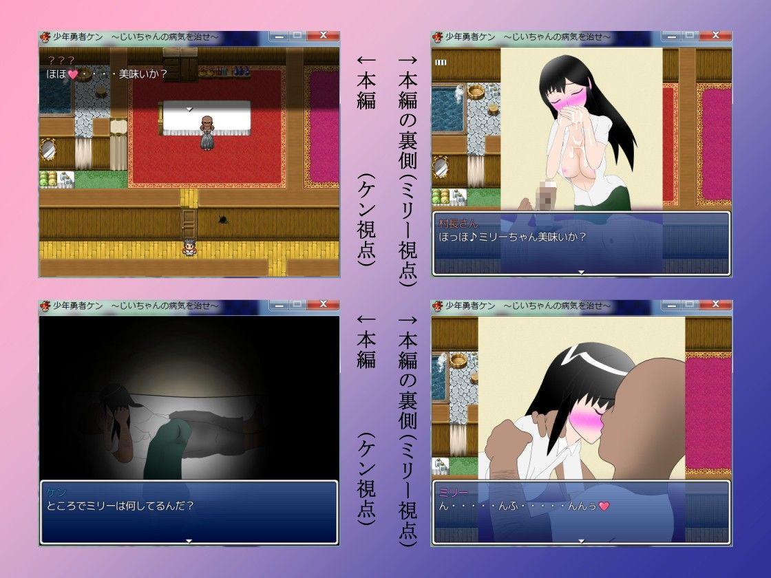 【RPG】少年勇者ケン〜じいちゃんの病気を治せ!の巻〜