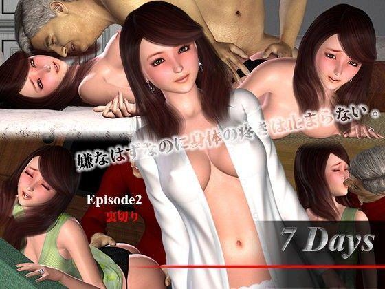 7Days Episode2 裏切り