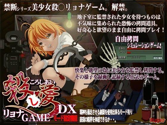 フリースタイル拷問 快楽リョナゲームDX