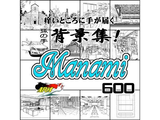 【ARMZ 同人】ARMZ漫画背景集vol.7[Manami]600dpi