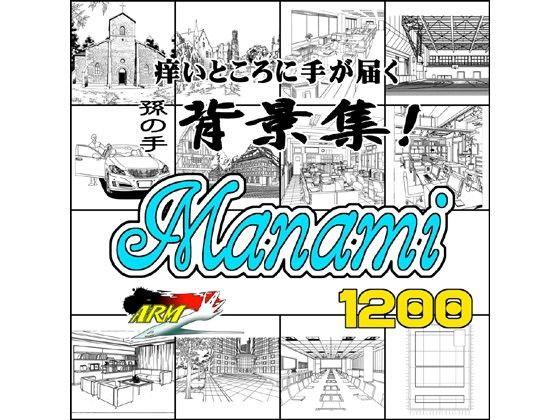【ARMZ 同人】ARMZ漫画背景集vol.7[Manami]1200dpi