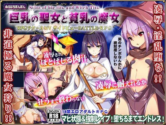 巨乳の聖女と貧乳の魔女~魔女狩り廃絶への聖戦~