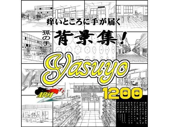 同人ガール:[同人]「ARMZ漫画背景集 vol.8 [Yasuyo] 1200dpi」(AR...