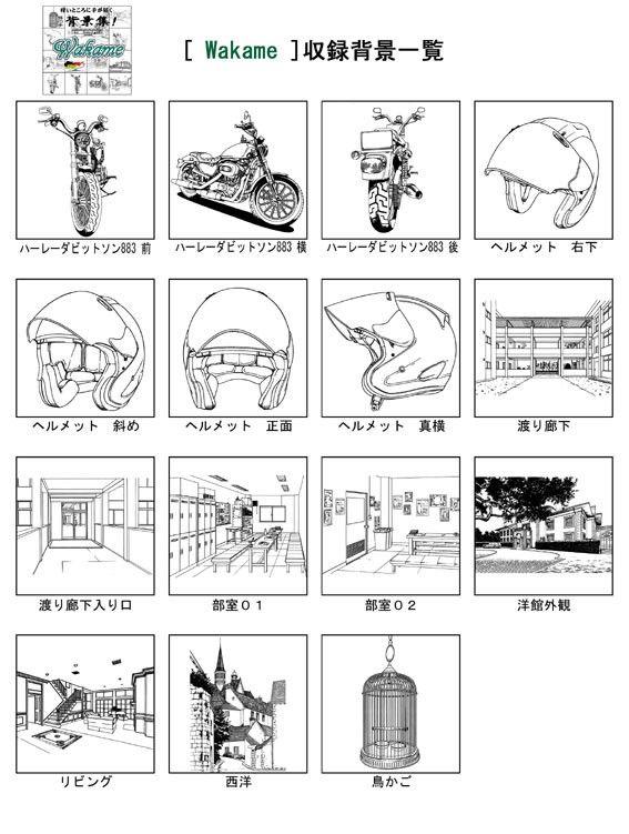 ARMZ漫画背景集 vol.10 [Wakame] 1200dpi