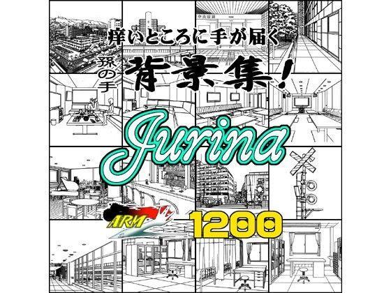 同人ガール:[同人]「ARMZ漫画背景集 vol.13 [Jurina] 1200dpi」(A...
