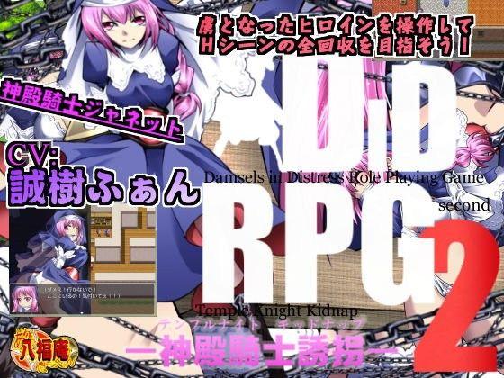 DID RPG2 —神殿騎士誘拐—