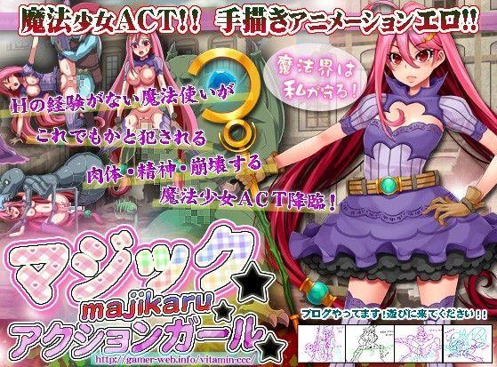 マジック☆マジカル☆アクションガールの表紙