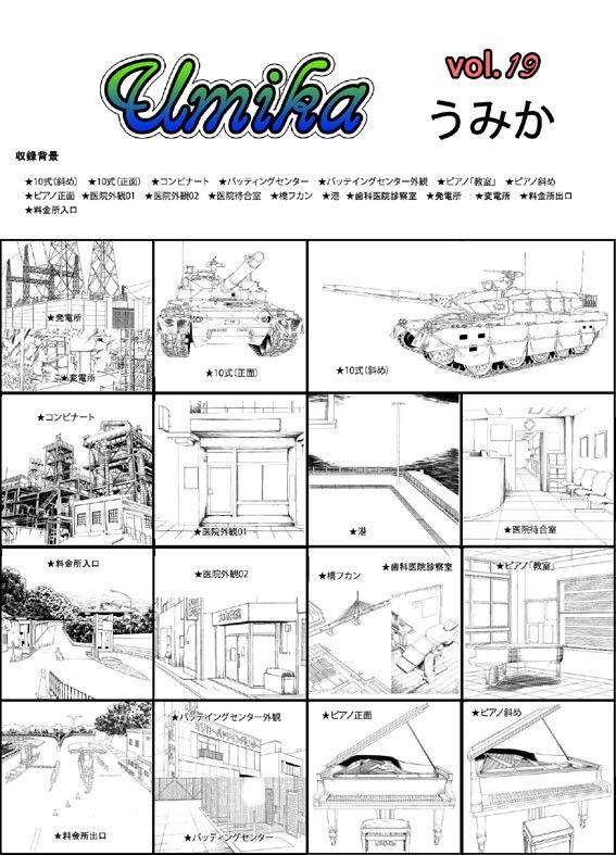 ARMZ漫画背景集 vol.19 [Umika] 600dpi