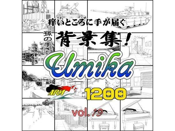 ARMZ漫画背景集 vol.19 [Umika] 1200dpi