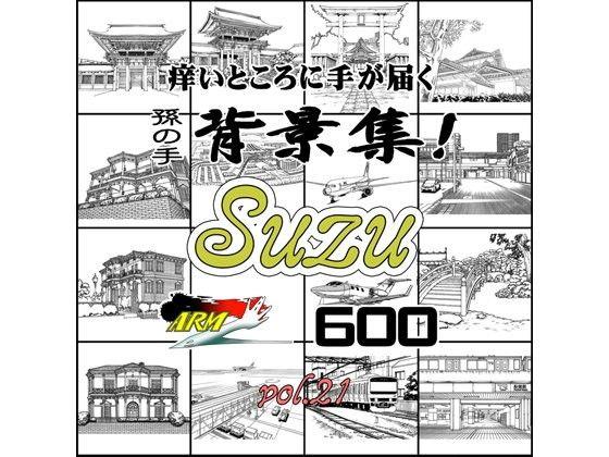 【ARMZ 同人】ARMZ漫画背景集vol.21[Suzu]600dpi