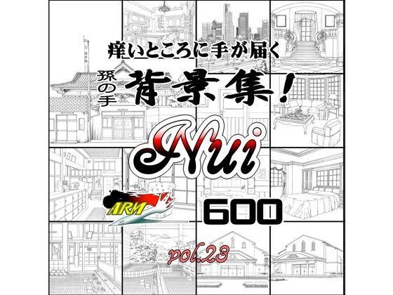 【ARMZ 同人】ARMZ漫画背景集vol.23[Nui-600]