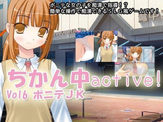 ちかん中active! Vol6 ポニテJK