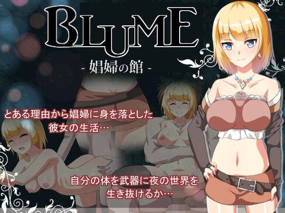 BLUME -娼婦の館-
