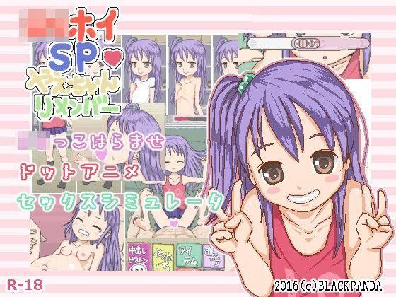 ロリホイSP☆やえちゃんリメンバーの表紙